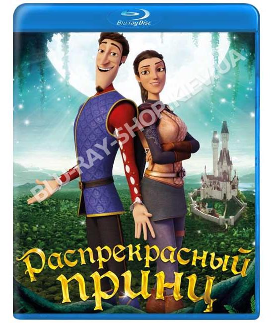 Распрекрасный принц [Blu-ray]