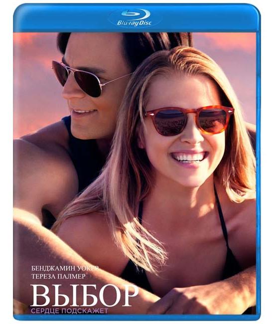 Выбор [Blu-ray]