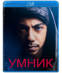 Умник (Умный человек) (1-2 сезон) [2 Blu-ray]