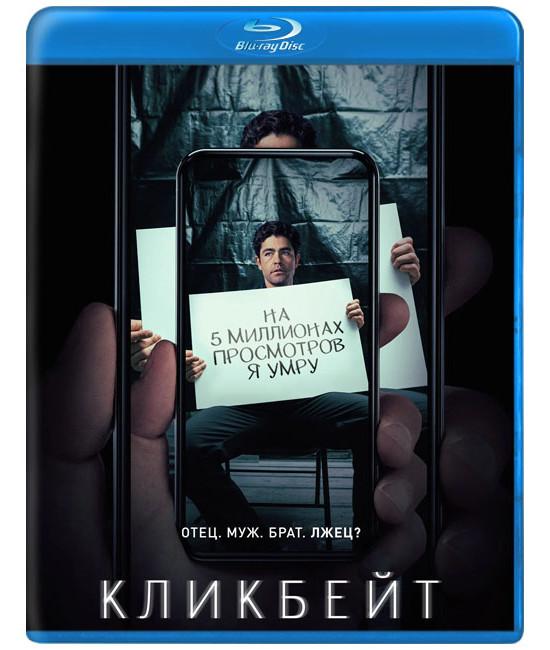 Кликбейт (1 сезон) [Blu-ray]