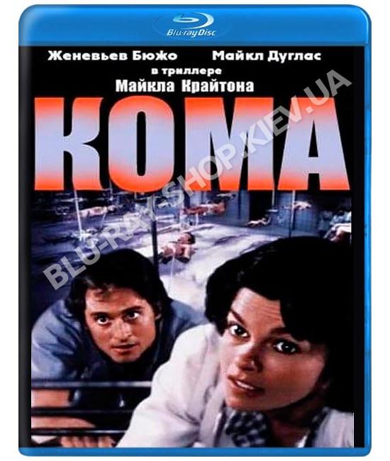 Кома [Blu-ray]