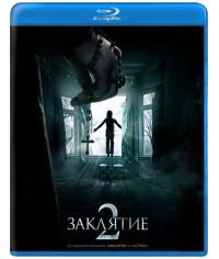 Заклятие 2 [Blu-ray]