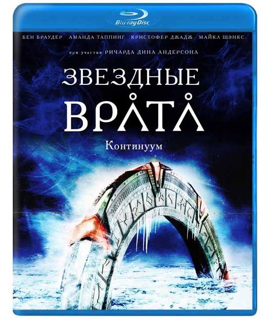 Звездные врата. Континуум (Звездные врата: Временной Континуум) [Blu-ray]