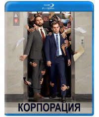 Монстры корпорации (Корпорация) (1-3 сезон) [3 Blu-ray]
