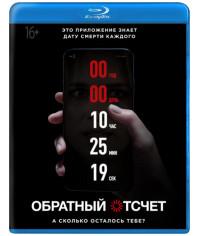 Обратный отсчет [Blu-ray]