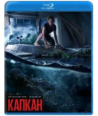 Капкан [Blu-ray]