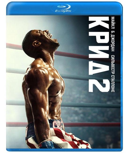 Крид 2 [Blu-ray]