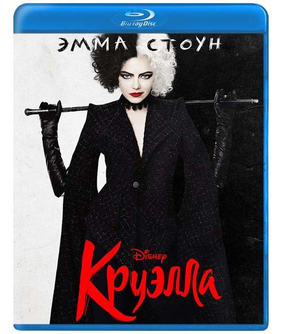 Круэлла [Blu-ray]