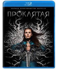 Проклятая (1 сезон) [Blu-ray]