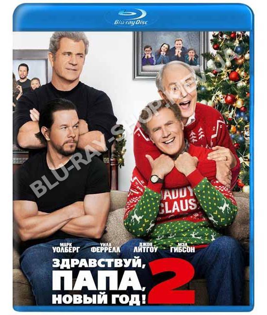 Здравствуй, папа, Новый год! 2 [Blu-ray]