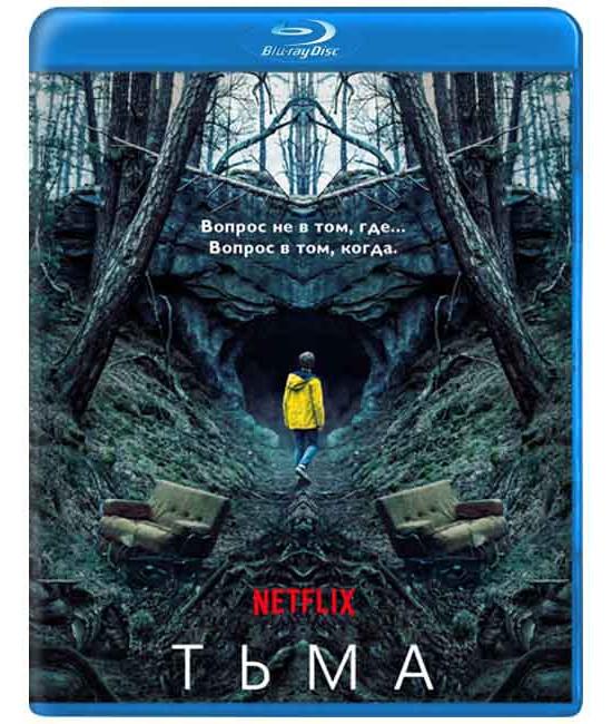 Тьма (1-3 сезон) [3 Blu-ray]