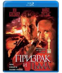 Призрак и Тьма [Blu-ray]