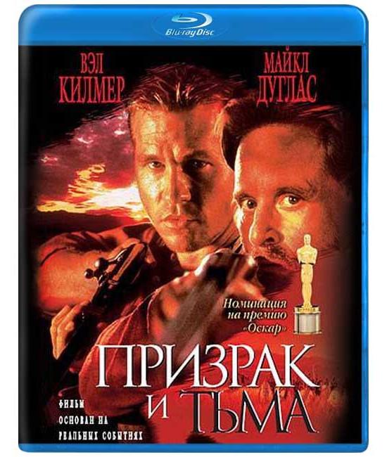 Темнота [Blu-ray]