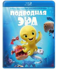Подводная эра [Blu-ray]