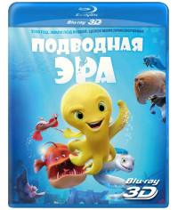 Подводная эра [3D/2D Blu-ray]