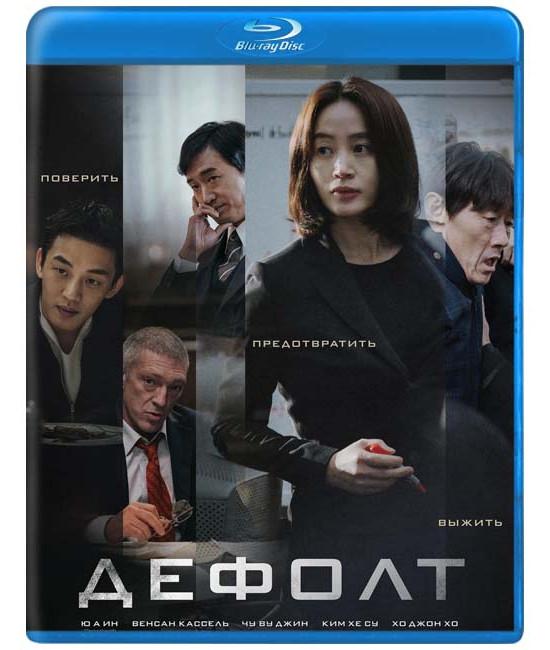 Дефолт (День национального банкротства) [Blu-ray]