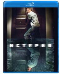 Истерия [Blu-ray]