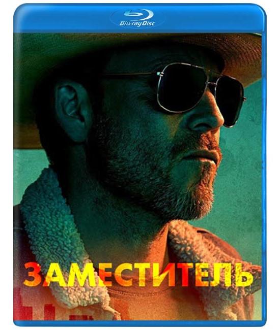 Заместитель (1 сезон) [Blu-ray]