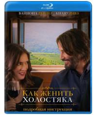 Как женить холостяка [Blu-ray]