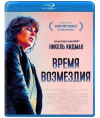 Время возмездия [Blu-ray]