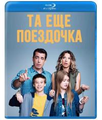 В объезд (Та ещё поездка) (1-2 сезон) [2 Blu-ray]