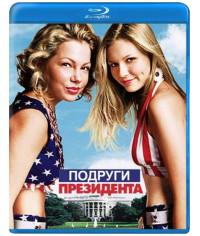 Подруги президента [Blu-ray]
