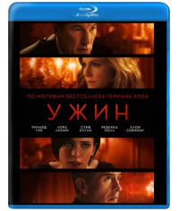 Ужин [Blu-ray]