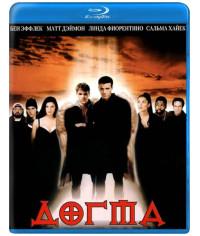 Догма [Blu-Ray]