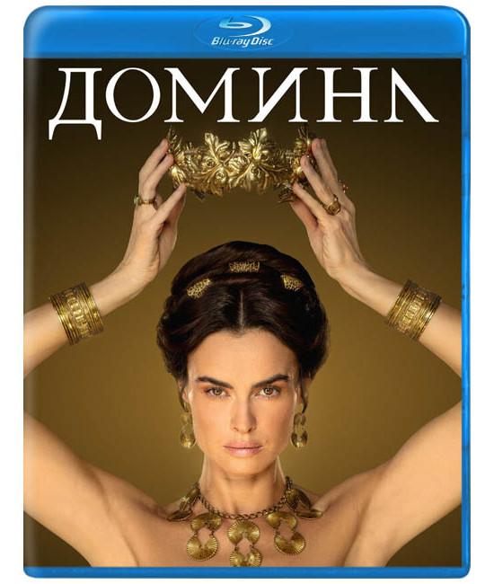 Домина (Госпожа) (1 сезон) [Blu-ray]