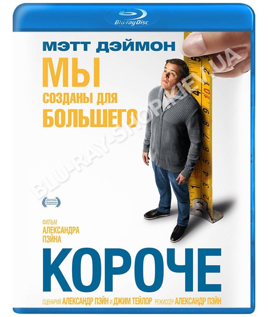 Короче [Blu-ray]