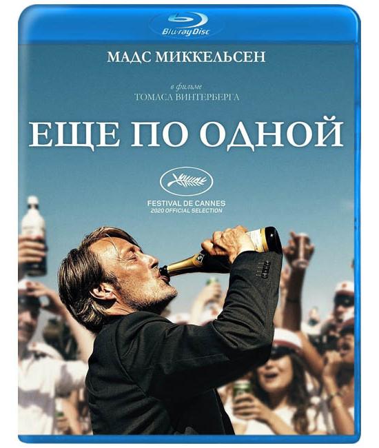Еще по одной [Blu-ray]