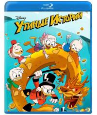 Утиные истории (1-2 сезон) [2 Blu-ray]