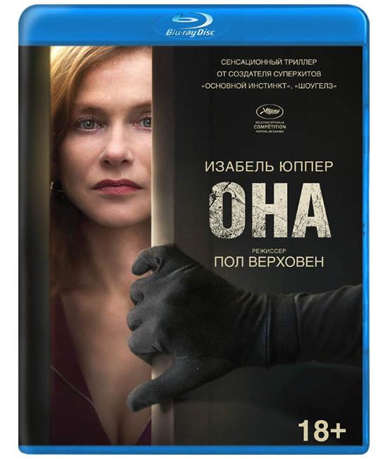 Она [Blu-ray]