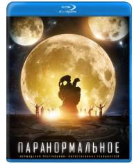 Паранормальное [Blu-ray]