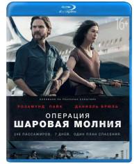 Операция «Шаровая молния» [Blu-ray]