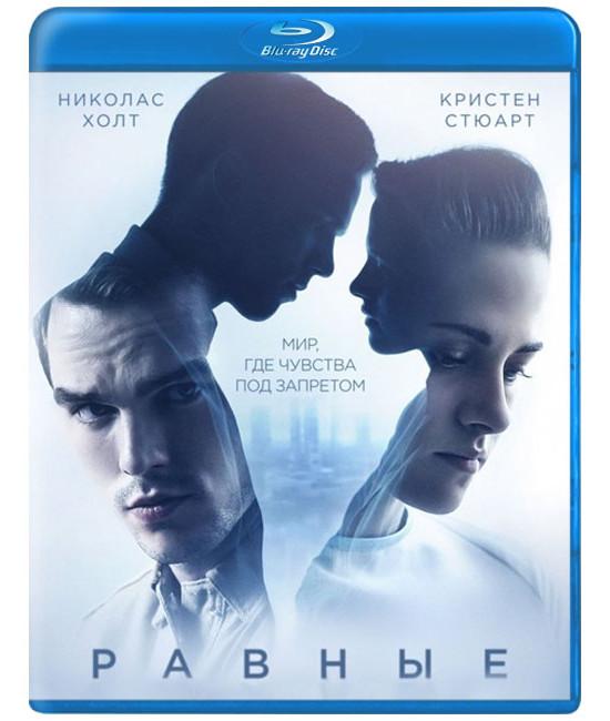 Равные [Blu-ray]