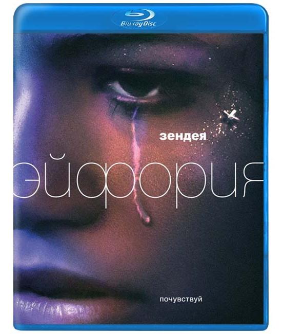 Эйфория (1 сезон) [Blu-ray]