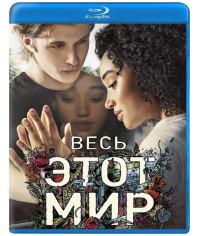 Весь этот мир [Blu-ray]