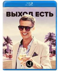 Выход есть (1-2 сезон) [2 Blu-ray]