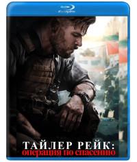 Тайлер Рейк: Операция по спасению [Blu-Ray]