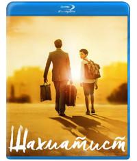 Шахматист [Blu-ray]