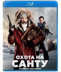 Охота на Санту [Blu-ray]