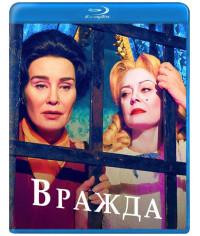 Вражда (1 сезон) [Blu-ray]