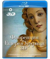 Флоренция и Галерея Уффици [3D Blu-ray]