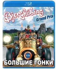 Большие гонки [Blu-ray]