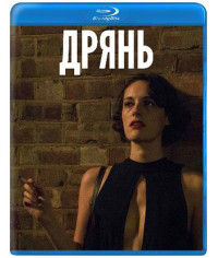 Флибэг (Дрянь, Пройдоха) (1-2 сезон) [2 Blu-ray]