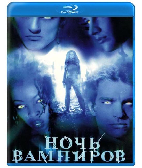Ночь вампиров [Blu-ray]