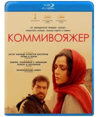 Коммивояжер [Blu-ray]