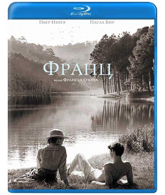 Франц [Blu-ray]