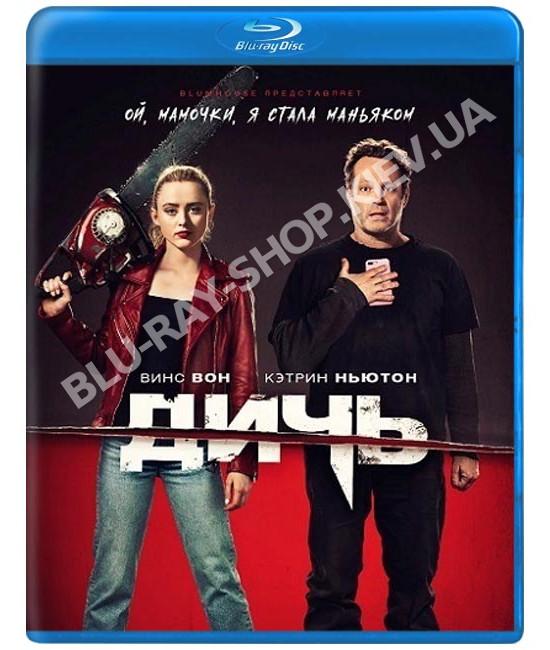 Дичь [Blu-ray]